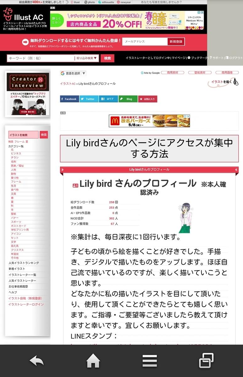 f:id:Lilybird:20190510132004j:plain
