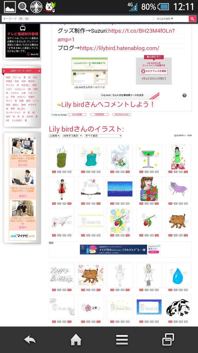 f:id:Lilybird:20190510132455p:plain