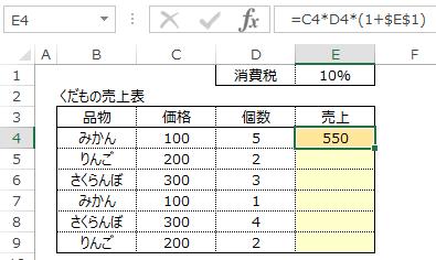 既存数式を利用するFormula