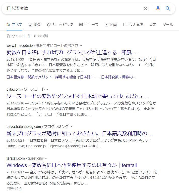 日本語 変数 の検索
