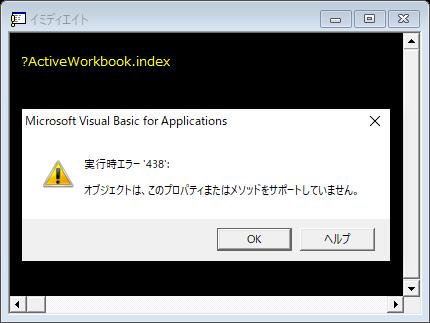 Workbooks.Indexのテスト
