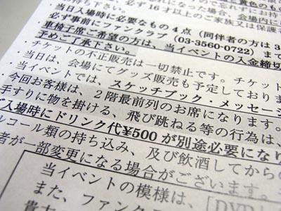 f:id:Line:20090307210855j:image