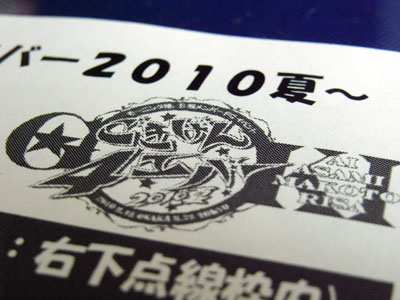 f:id:Line:20100808085737j:image