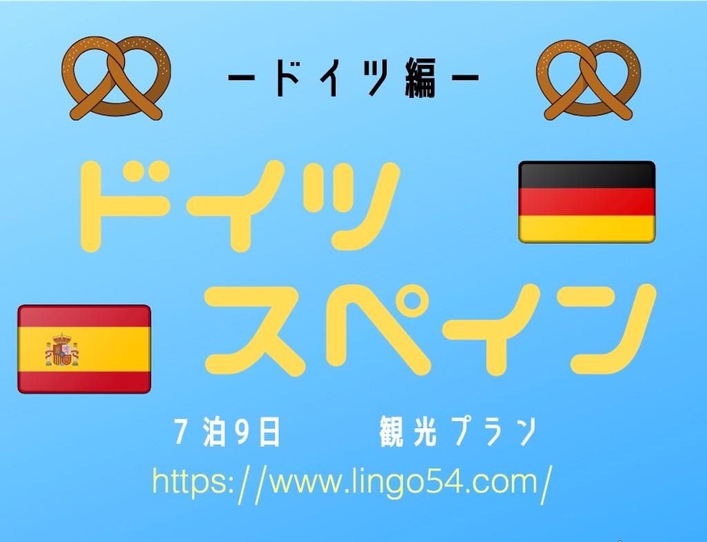 f:id:Lingo54:20200217234015j:image