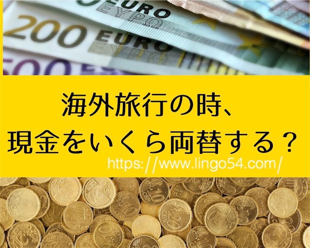 f:id:Lingo54:20200218020150j:image