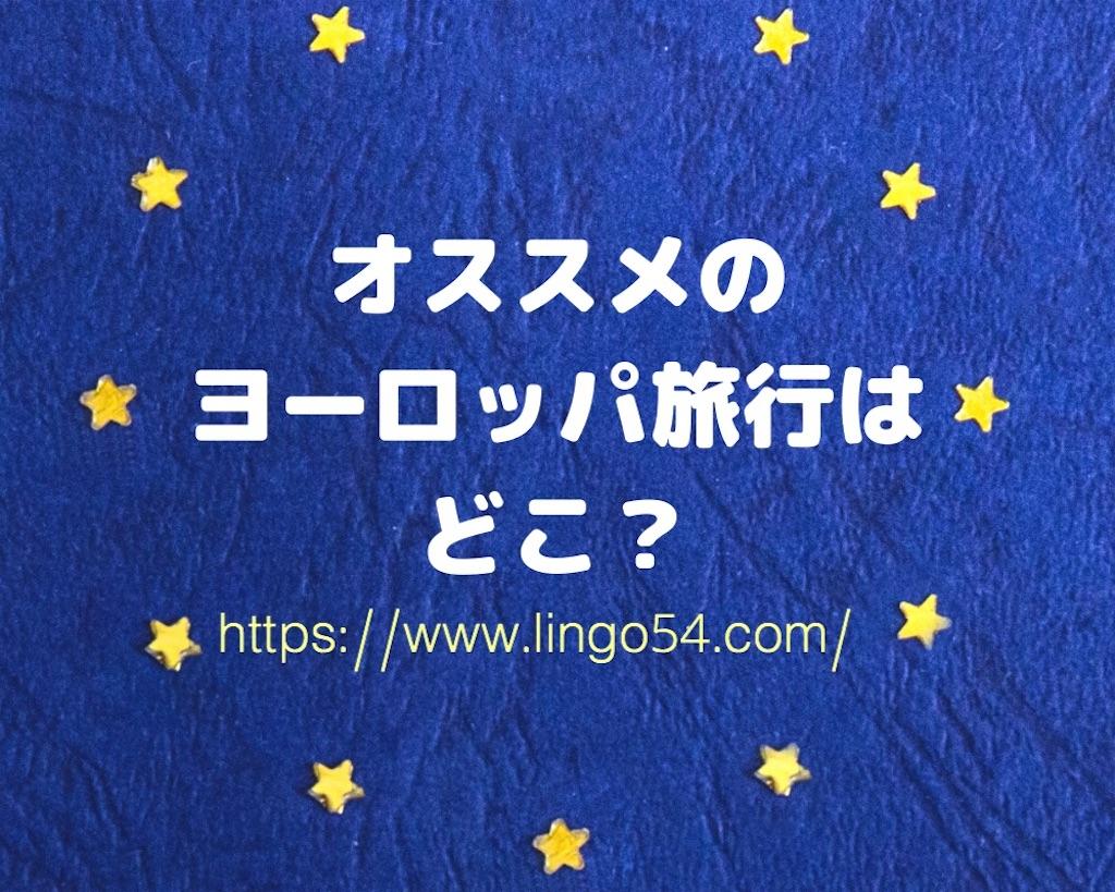 f:id:Lingo54:20200220015931j:image