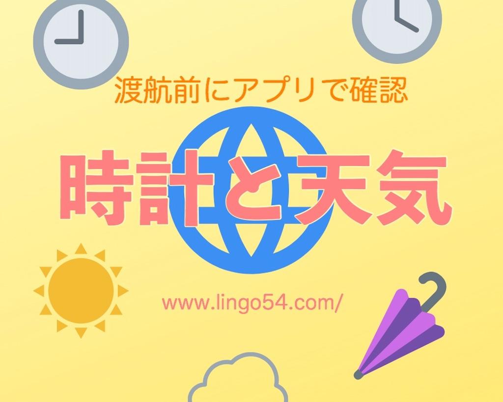 f:id:Lingo54:20200220225915j:image