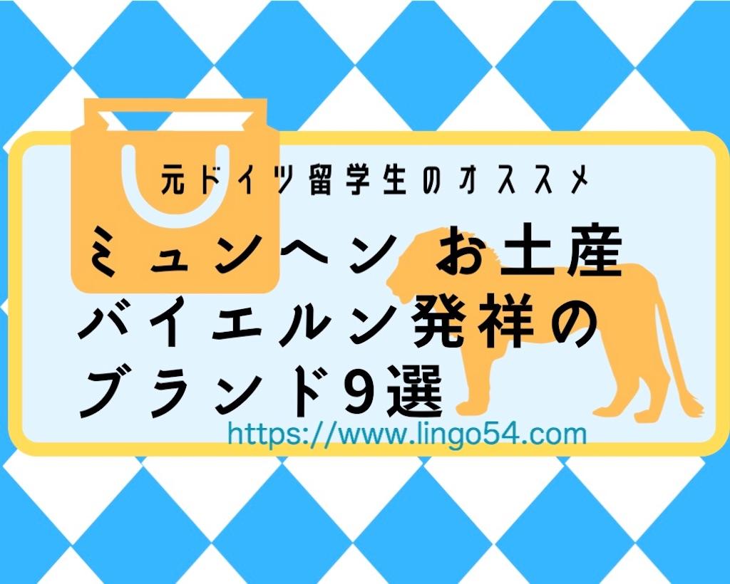 f:id:Lingo54:20200224000107j:image