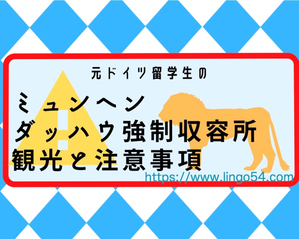 f:id:Lingo54:20200224001848j:image