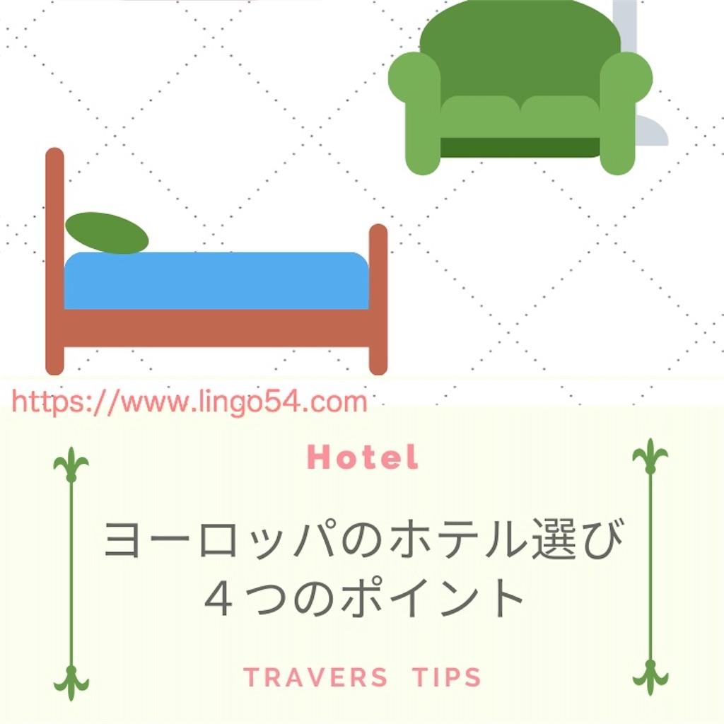 f:id:Lingo54:20200225010148j:image