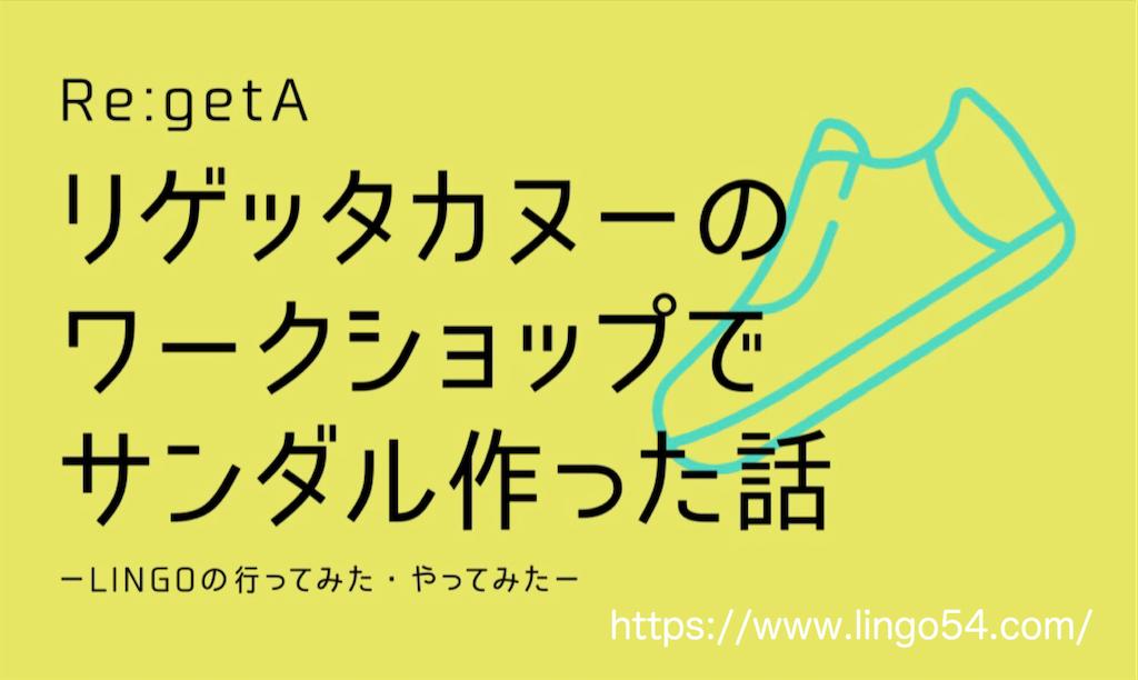 f:id:Lingo54:20200228235748p:image