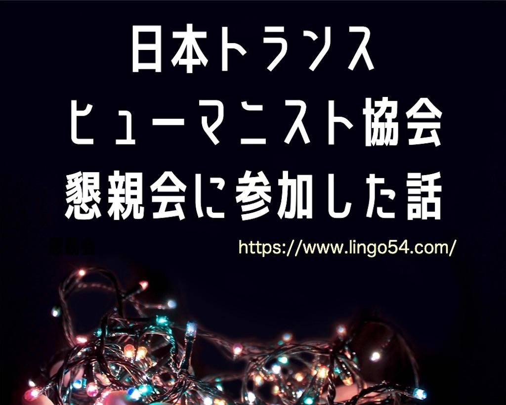 f:id:Lingo54:20200301020610j:image