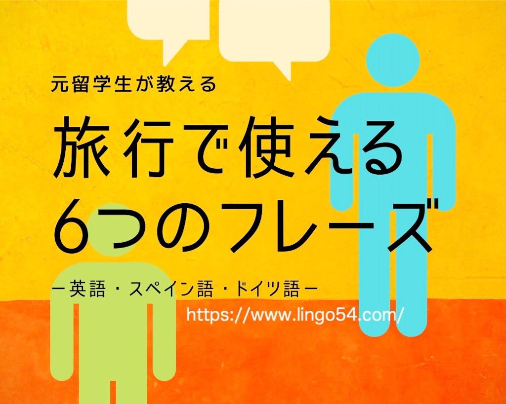 f:id:Lingo54:20200301170111j:image