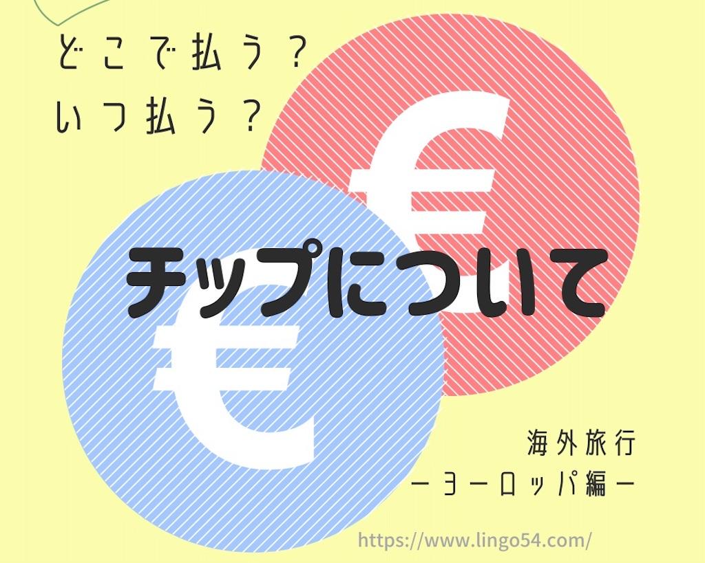 f:id:Lingo54:20200321011620j:image