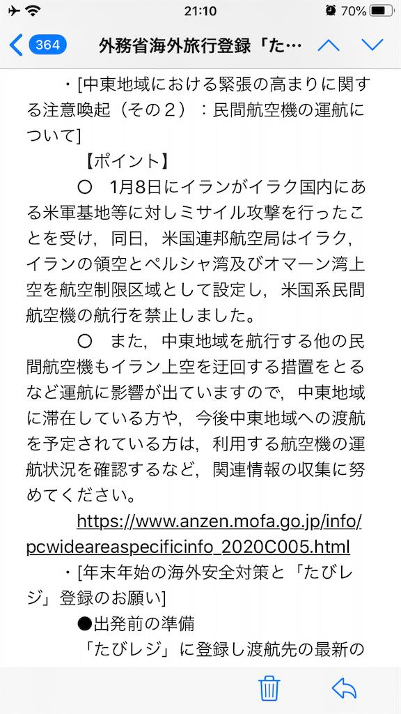f:id:Lingo54:20200403211237p:image