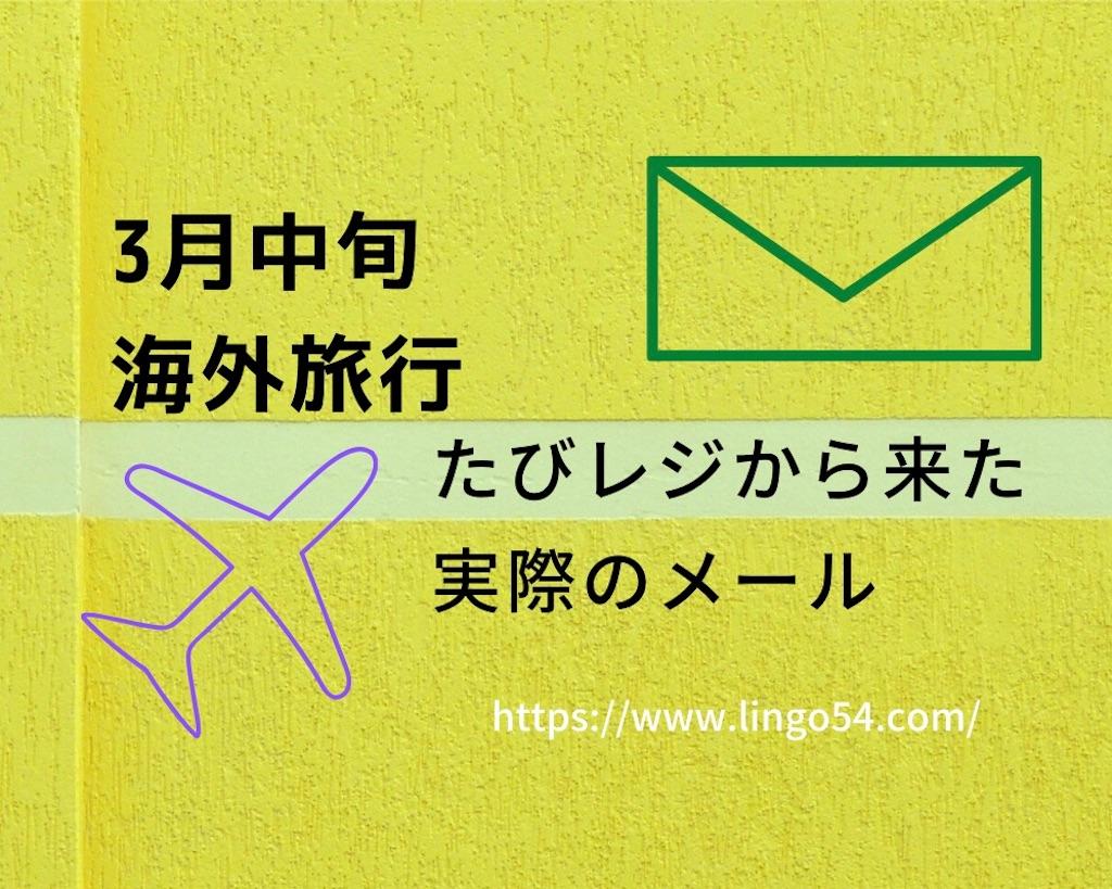 f:id:Lingo54:20200403232806j:image