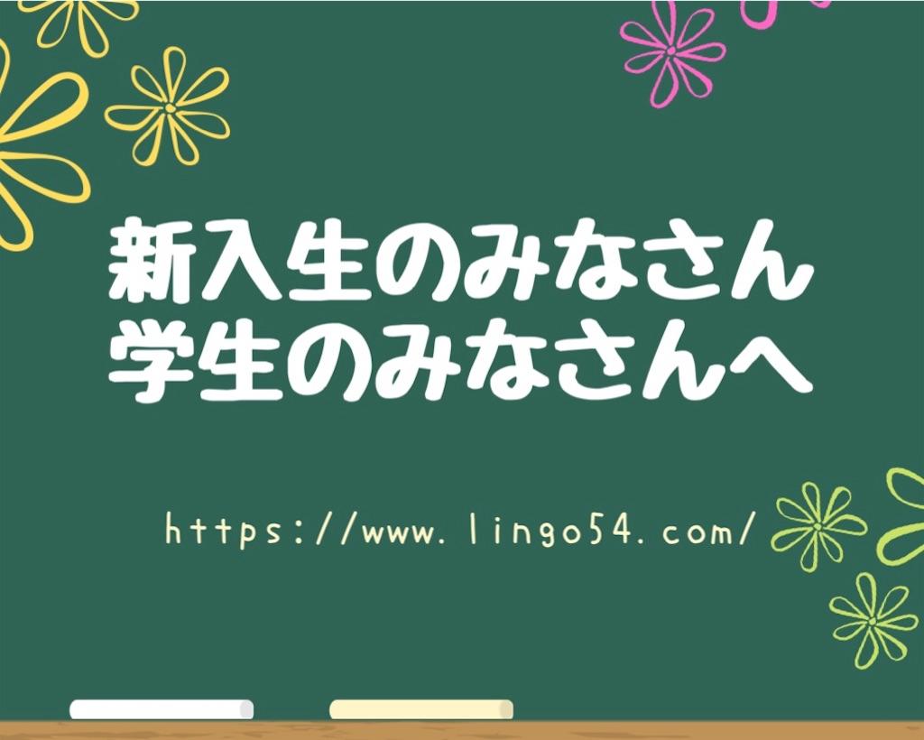f:id:Lingo54:20200422005608j:image
