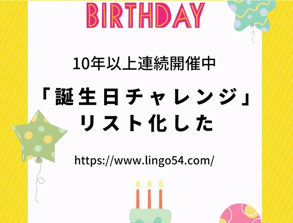 f:id:Lingo54:20200501115529j:image