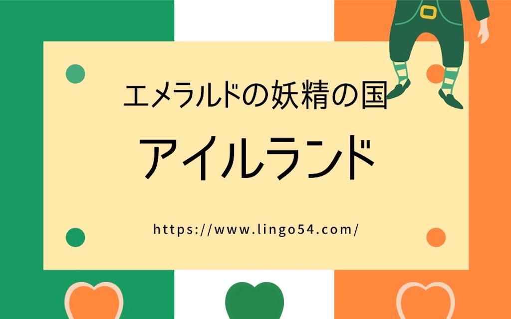 f:id:Lingo54:20200510215505j:plain
