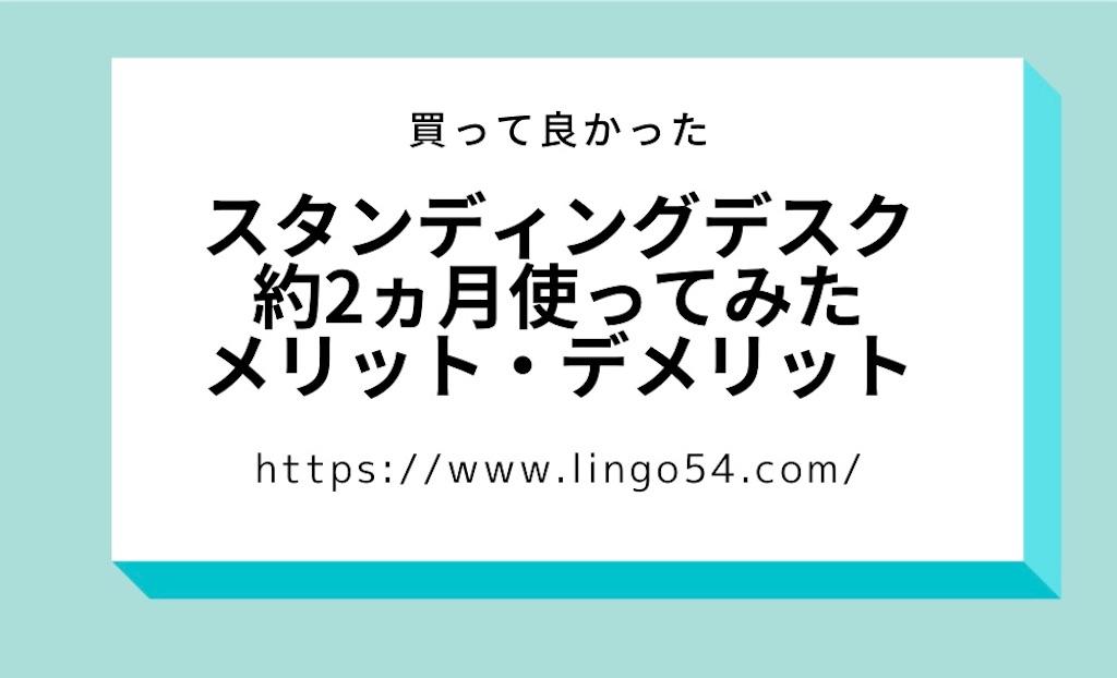 f:id:Lingo54:20200528221634j:image