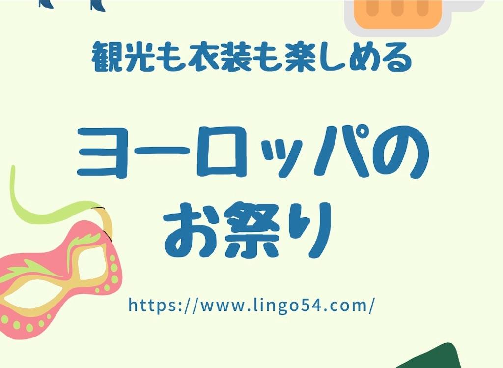 f:id:Lingo54:20200528221702j:image