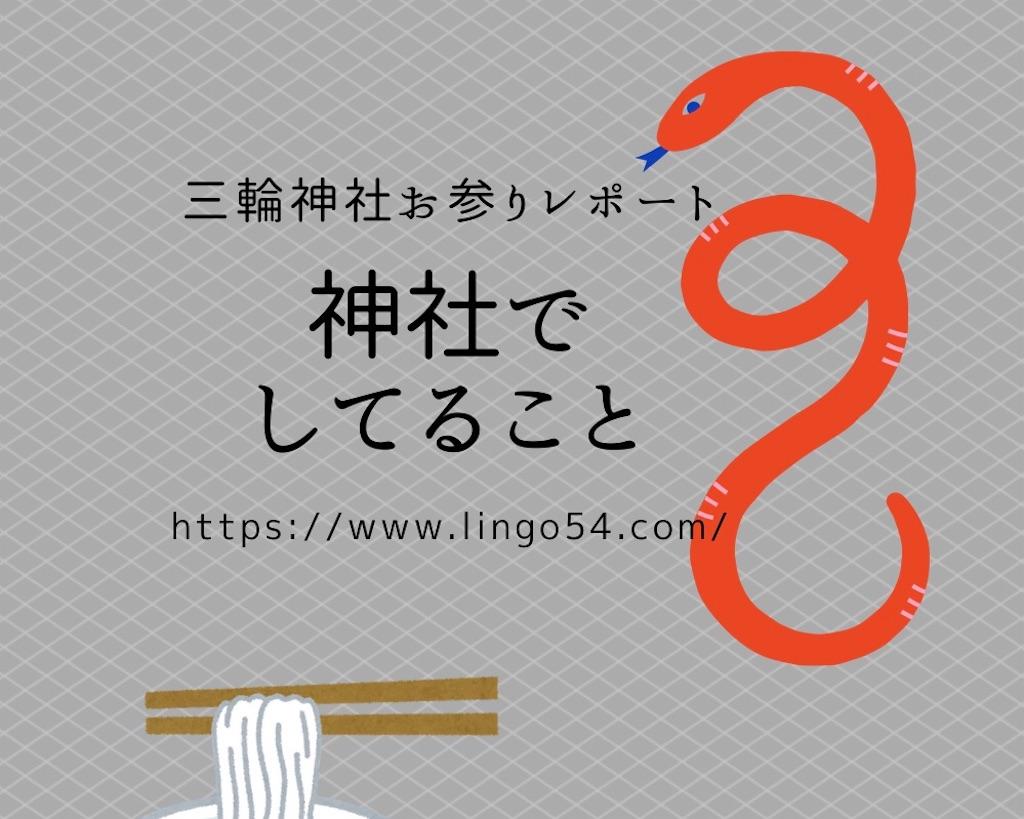f:id:Lingo54:20200610032354j:image