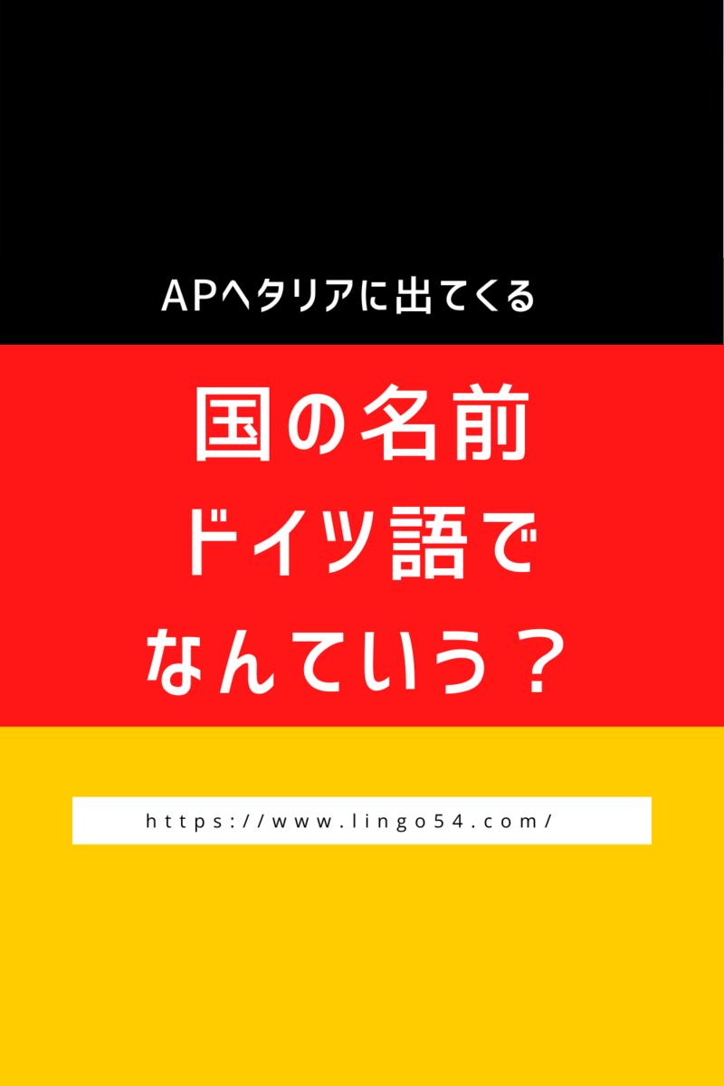 f:id:Lingo54:20201025181249p:plain