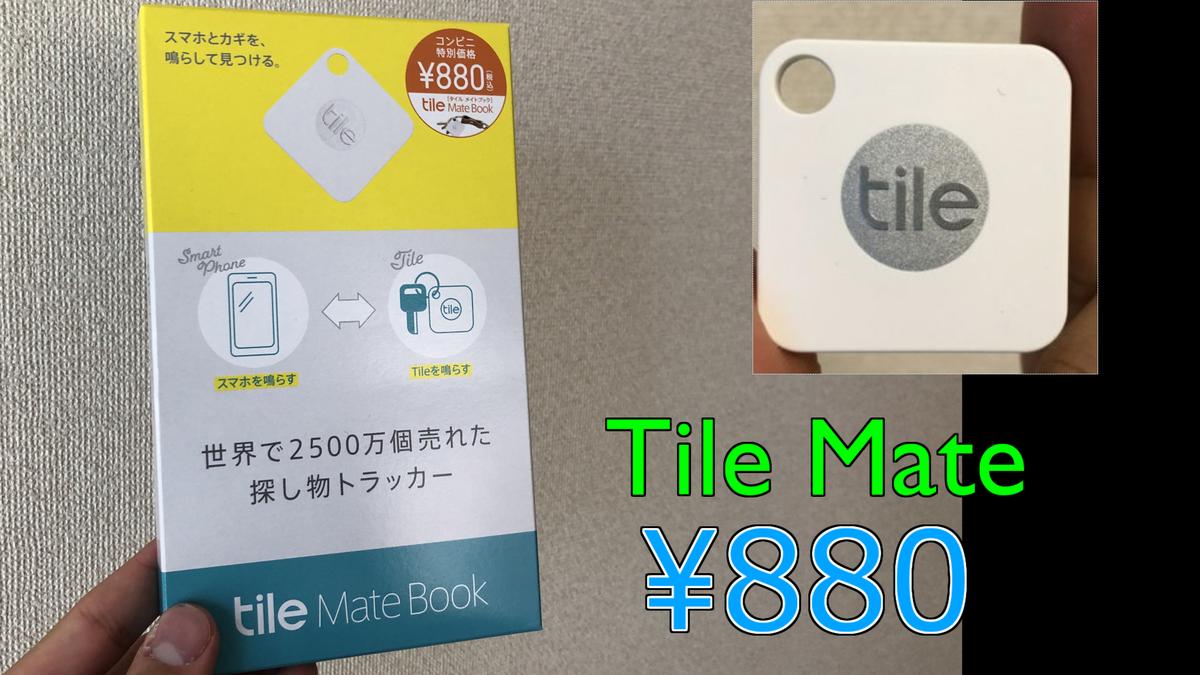 f:id:LinkSyun:20200804194328p:plain