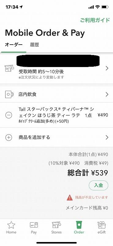 f:id:LinkSyun:20200829183247j:plain