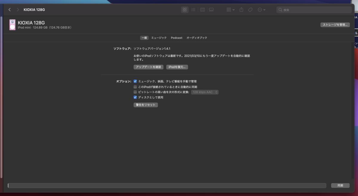 f:id:LinkSyun:20210310000918p:plain