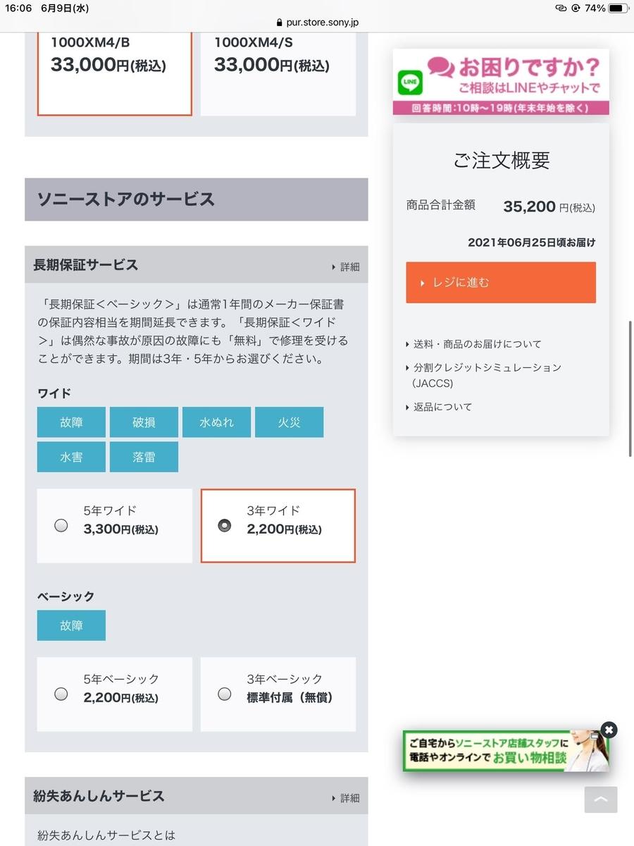 f:id:LinkSyun:20210626004620j:plain