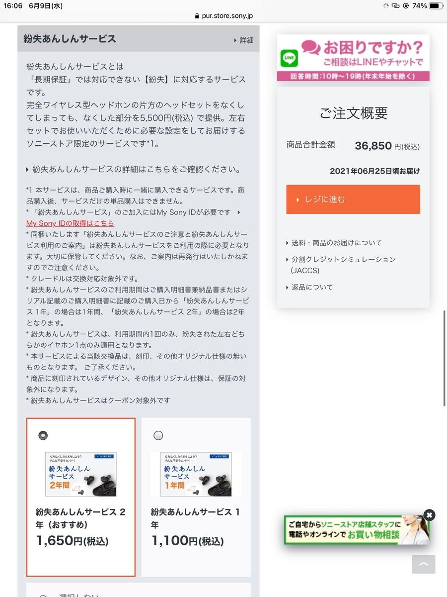 f:id:LinkSyun:20210626005103j:plain