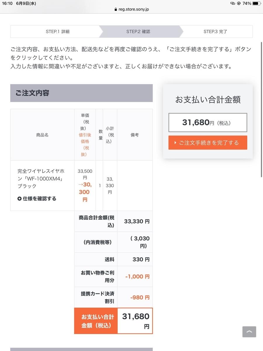 f:id:LinkSyun:20210626005331j:plain