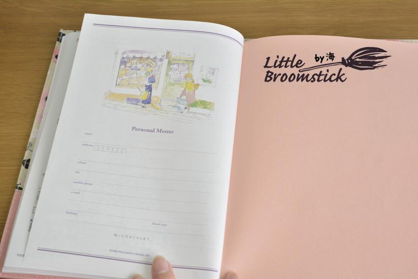 f:id:LittleBroomstick:20190619200844j:plain