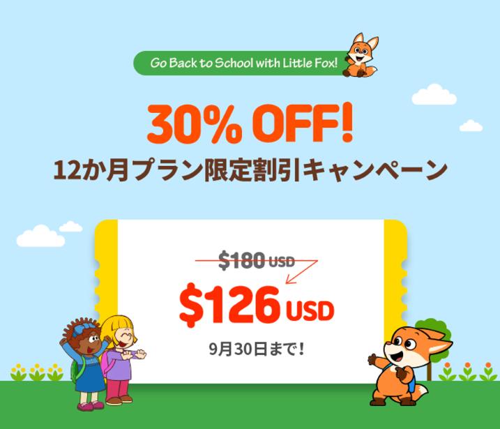 f:id:LittleFox_jp:20190917134608p:plain