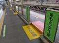 段差の注意標識