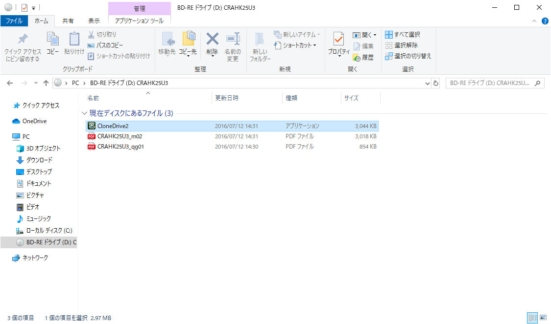 f:id:Lock-on:20191201002528p:plain