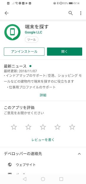 端末 アプリ 探す