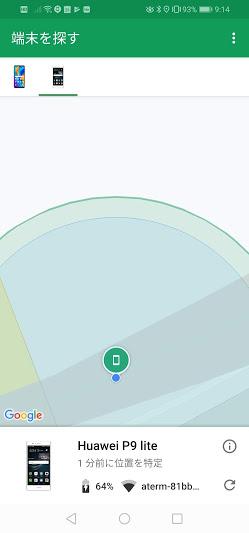端末 アプリ 携帯 特定