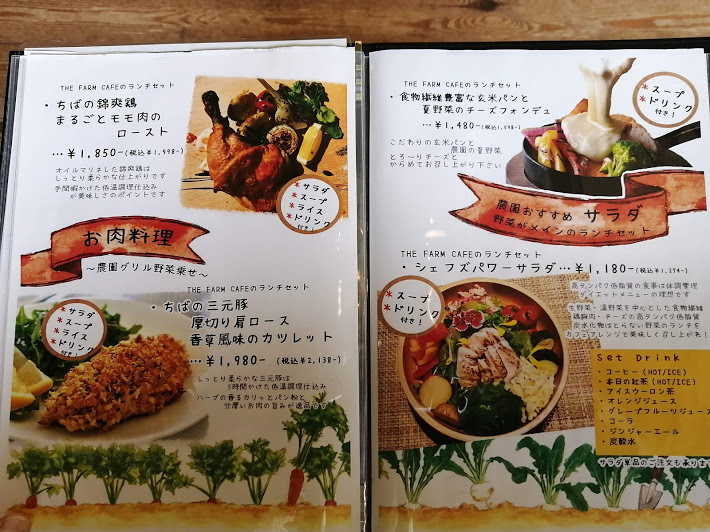 THE FARM CAFE(ザ・ファームカフェ) メニュー パワーサラダ