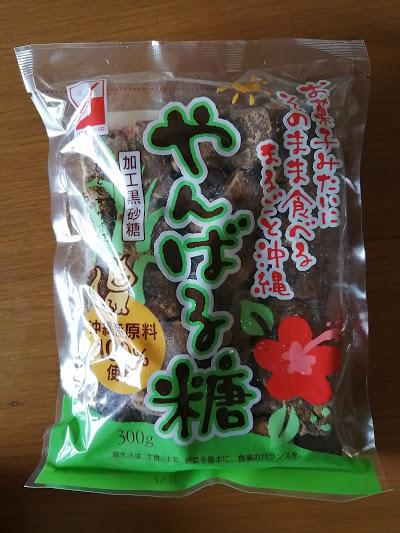 沖縄 黒糖 やんばる糖