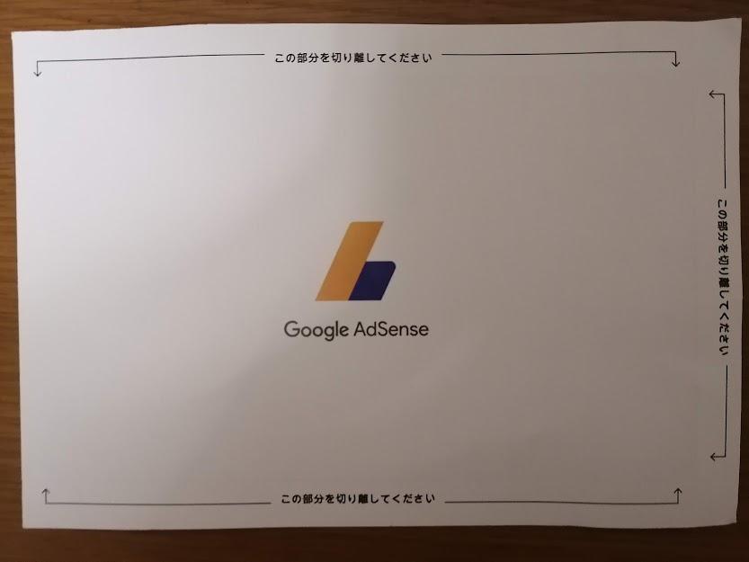 グーグルアドセンス レター