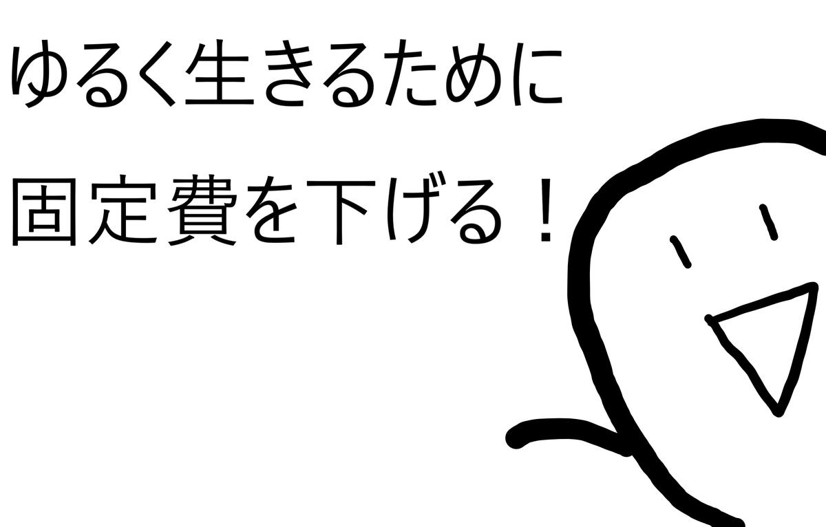 f:id:Loosely:20210401211957j:plain