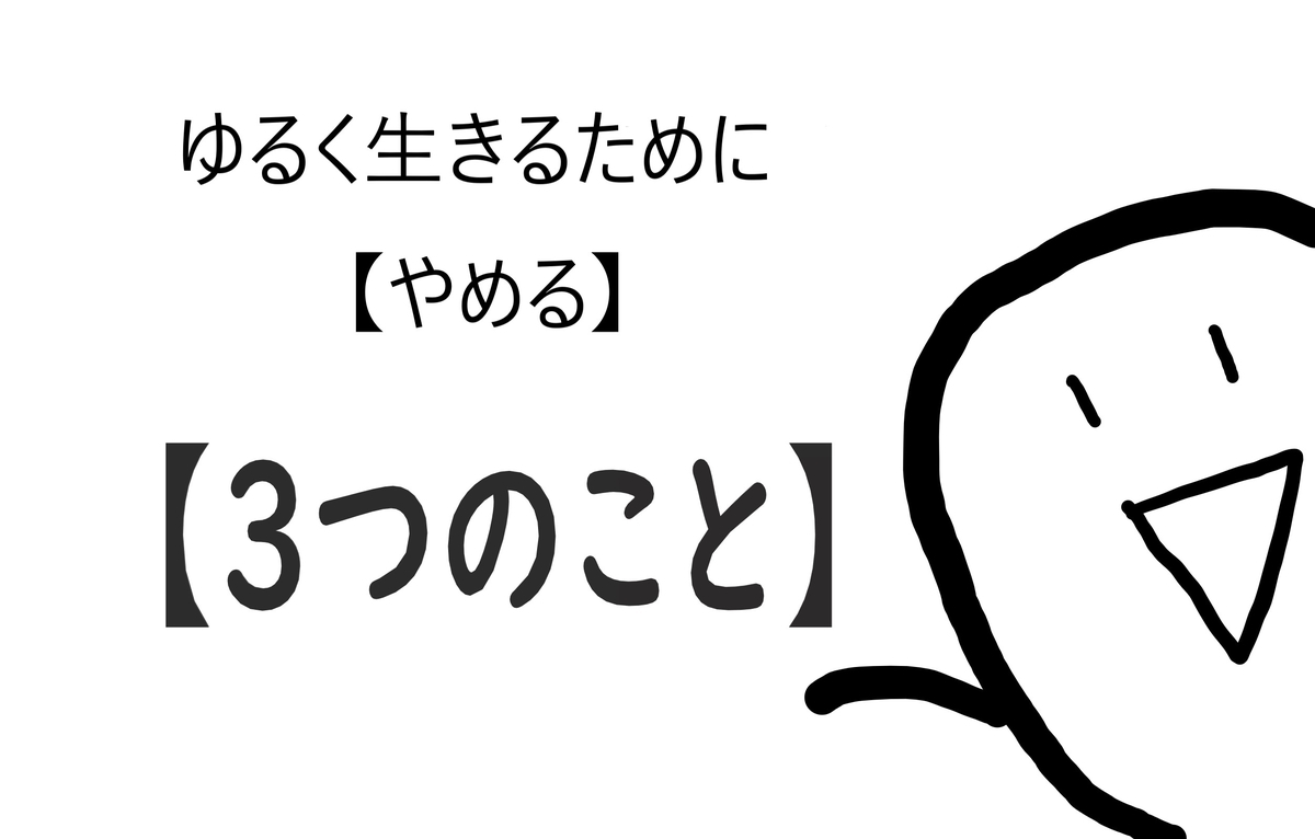 f:id:Loosely:20210403112220j:plain