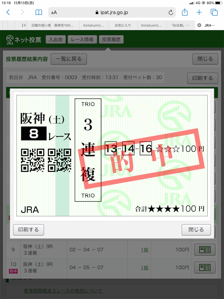 f:id:Lotus20079:20201213140918j:image