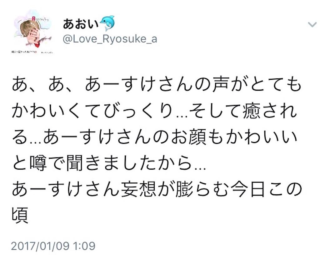 f:id:Love_Ryosuke_a:20170519010308j:image