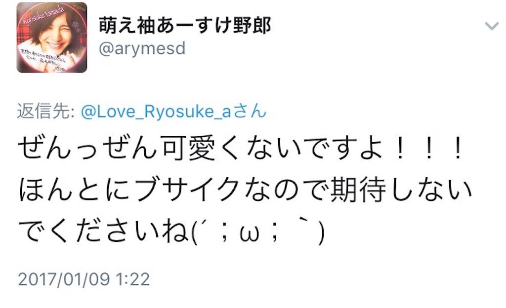 f:id:Love_Ryosuke_a:20170519010315j:image