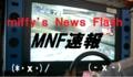 miffy's News Flash MNF速報