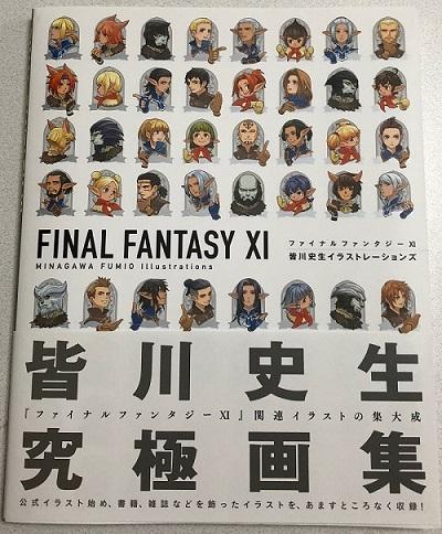 ファイナルファンタジーXI 皆川史生イラストレーションズ
