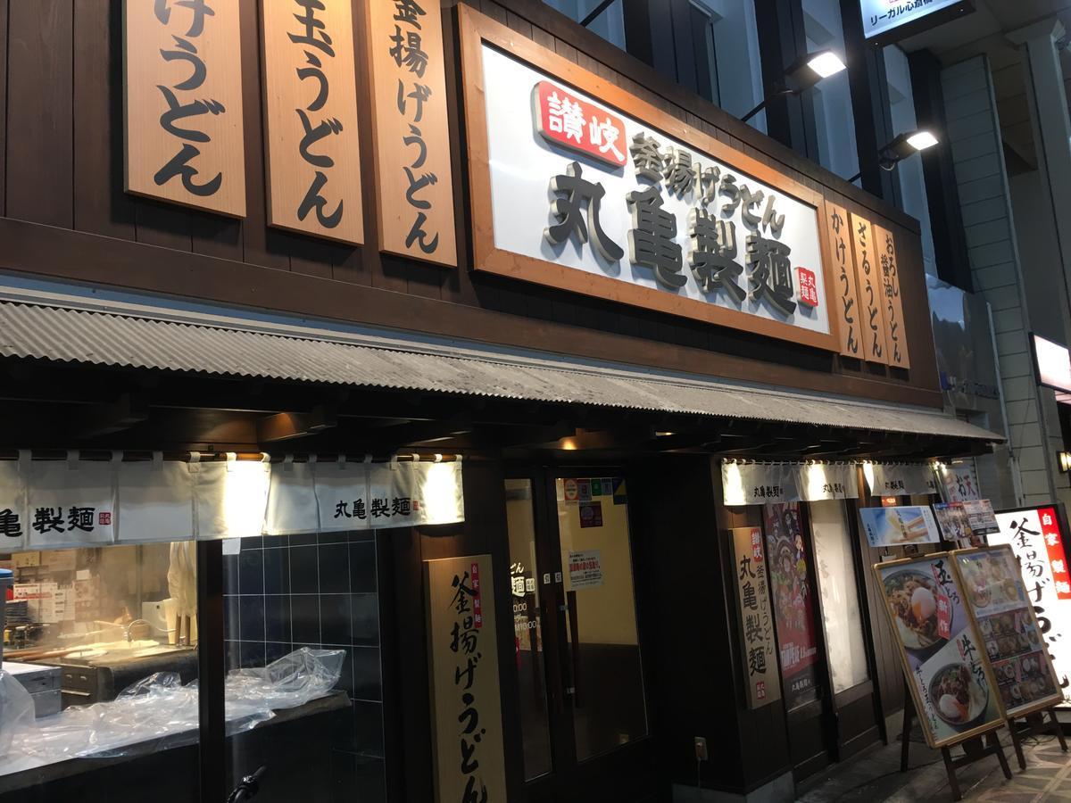 丸亀製麺のお店
